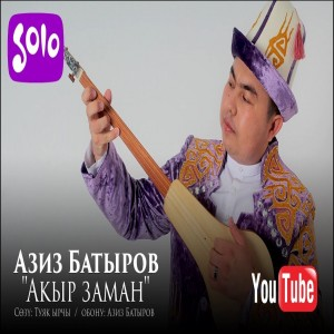 Aziz Batyrov