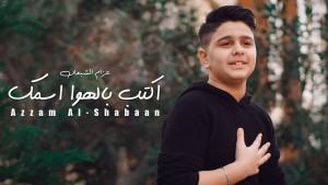 Azzam Alshabaan