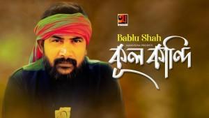 Bablu Shah's Avatar