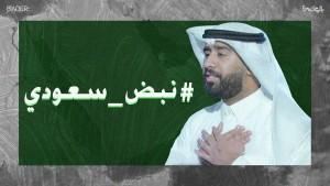 Bader Al Shuaibi