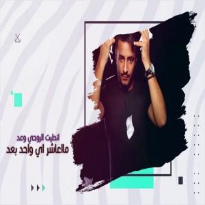 Badr Al Freij