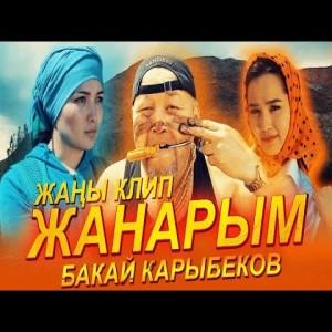 Bakai Karybekov
