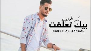 Baker Al Jamaal