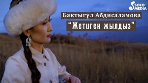 Baktygul Abdisalamova