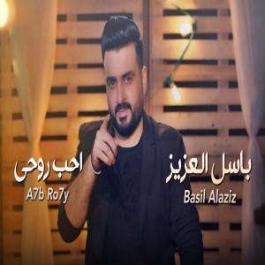Basil Alaziz