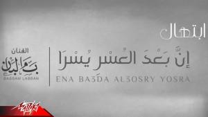 Bassam Labban's Avatar