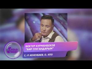 Bektur Kurmanbekov