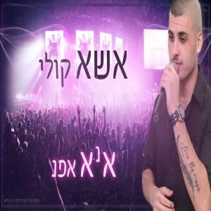 Benel Ben Zion