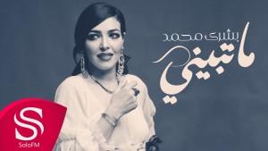 Bushra Mohamed