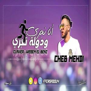 Cheb Mehdi