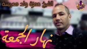 Chiekh Hamza