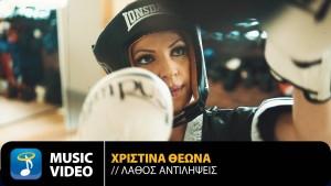 Christina Theona