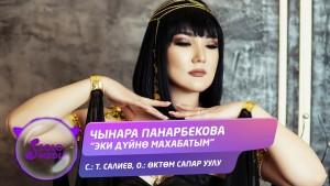 Chynara Panarbekova