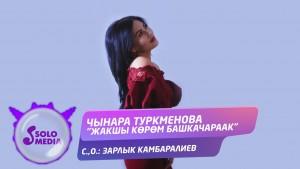 Chynara Turkmenova