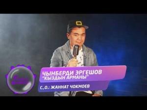Chynberdi Ergeshov