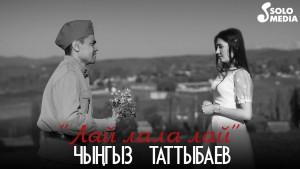 Chyngyz Tattybaev