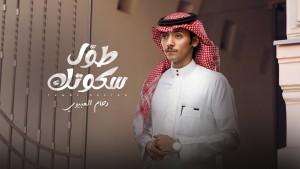 Daham Alobeiwi