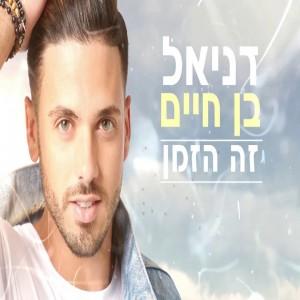 Daniel Ben Haim