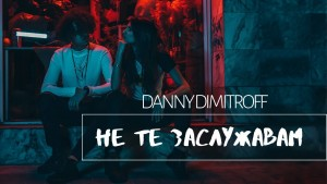 DANNY DIMITROFF