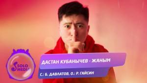 Dastan Kubanychev