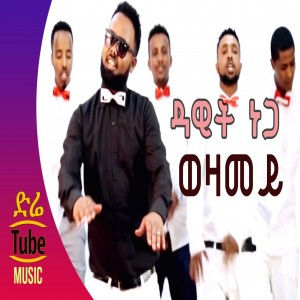 Artists Top 40 Music Charts from Eritrea | Popnable