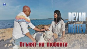 Deyan Mitev