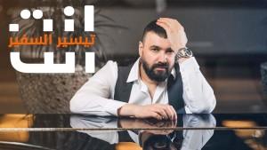 Dhia Al Safeer