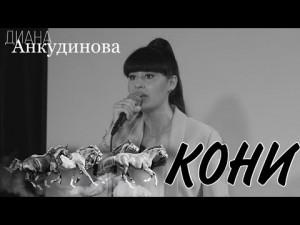 Diana Ankudinova