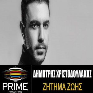 Dimitris Christodoylakis