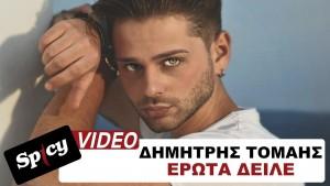Dimitris Tomais