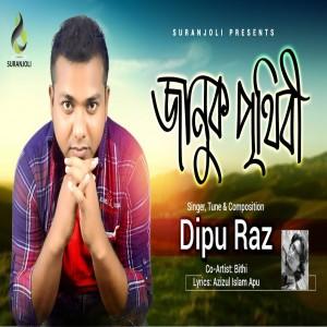 Dipu Raz
