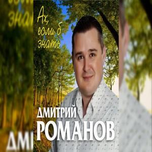 Dmitriy Romanov
