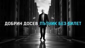 Dobrin Dosev