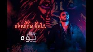 Dragon Hell