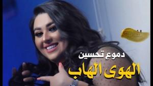 Dumooa Tahseen