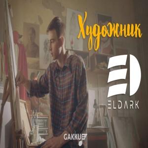 Eldark