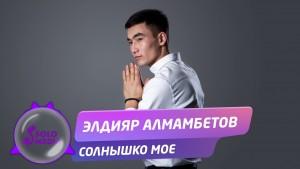Eldiyar Almambetov
