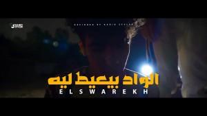 Elswareekh