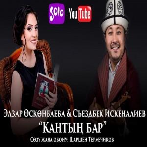 Elzar Oskonbaeva's Avatar