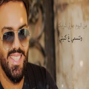 Emad Rammal