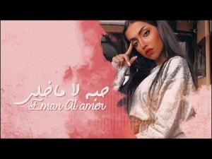 Eman Al Amer
