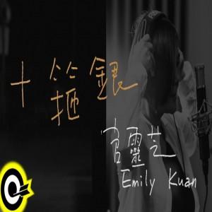 Emily Kuan