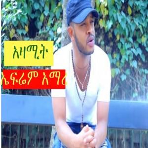 Ephrem Amare