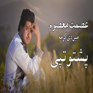 Esmat Masoom