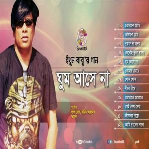 Ethun Babu