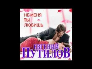 Evgenii Putilov