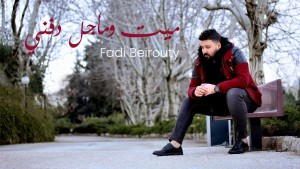 Fadi Beirouty