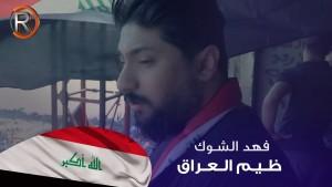 Fahad Alshouk