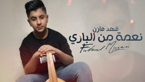 Fahad Mazen