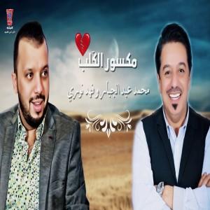 Fahad  Nouri